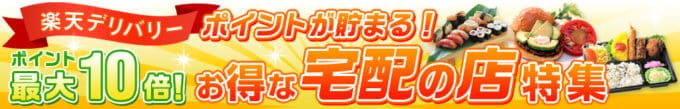 【対象店舗限定】楽天デリバリー「ポイント10倍」宅配キャンペーン