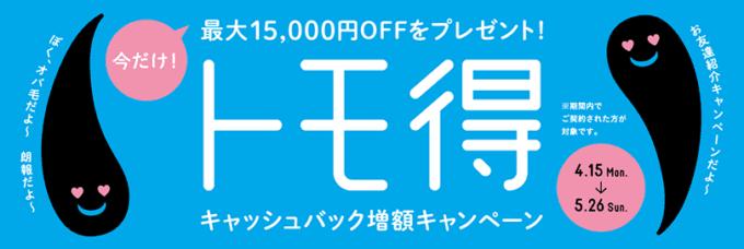 【お友達紹介限定】キレイモ「最大15000円OFF」キャッシュバック増額キャンペーン