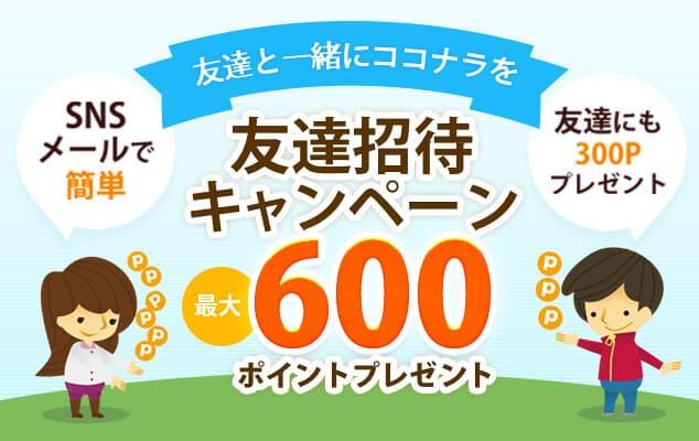 【紹介限定】ココナラくじ「最大600円ポイント」友達招待コード