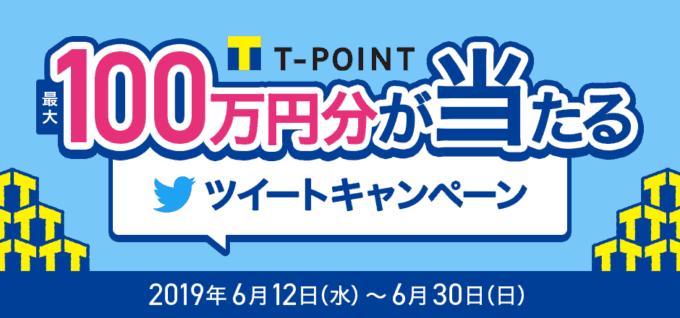 【期間限定】SBIネオモバイル証券「最大100万ポイント」ツイートキャンペーン