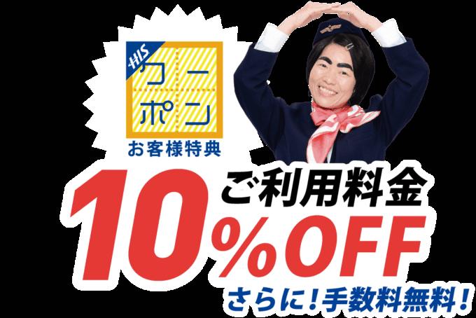 【HIS限定】イモトのWiFi「10%OFF+手数料無料」クーポン