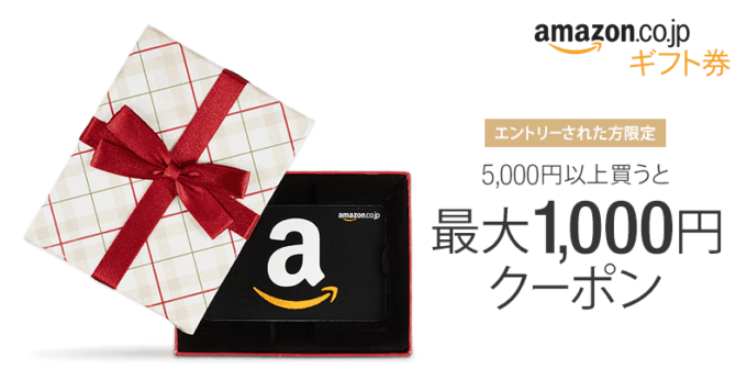 【期間限定】Amazonギフト券「最大1000円OFF」クーポンプレゼントキャンペーン