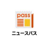 【ニュースパス限定】ガスト「アプリ」割引クーポン