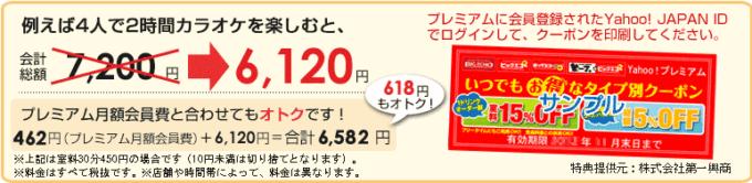 【Yahoo!プレミアム会員限定】ビッグエコー「15%OFF」割引クーポン