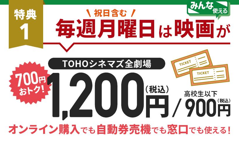 【TOHOシネマズ限定】auスマートパスプレミアム「auシネマ」割引クーポン