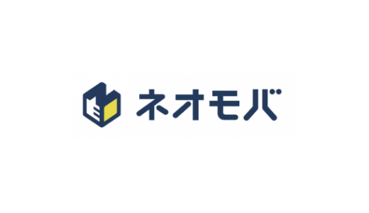 【最新】SBIネオモバイル証券 口座開設キャンペーンまとめ