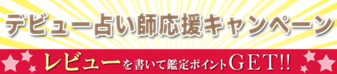 【レビュー投稿限定】電話占いヴェルニ「鑑定ポイント100円OFF・1000円OFF」応援キャンペーン