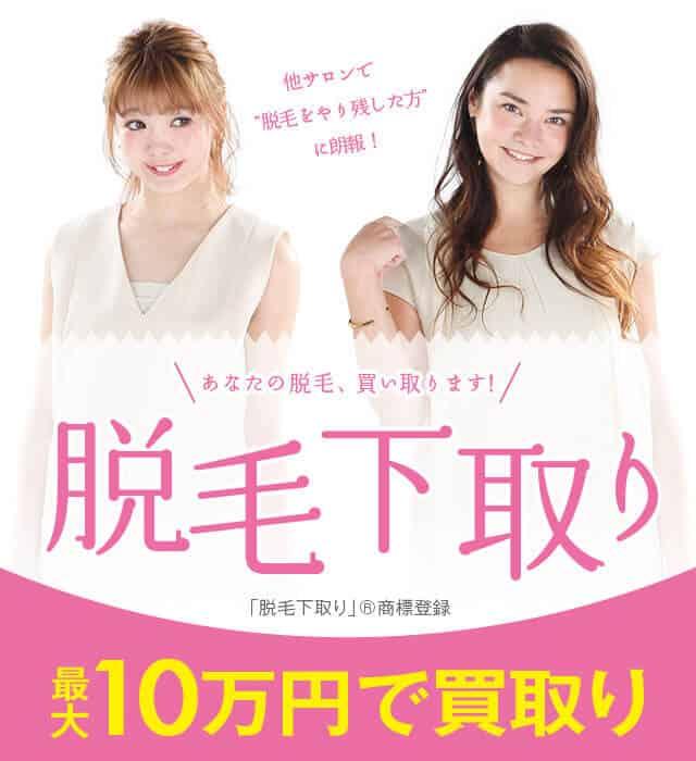 【期間限定】脱毛ラボ「最大10万円OFF」脱毛下取り・買取りキャンペーン