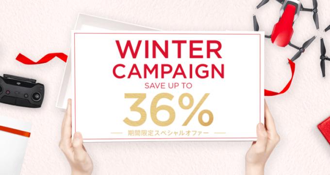 【期間限定】DJI(ドローン)「最大36%OFF」割引クーポン・大幅ディスカウントキャンペーン