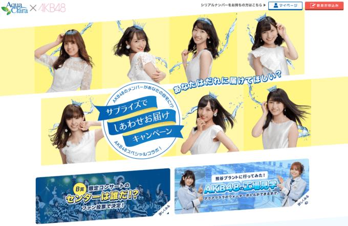 【期間限定】アクアクララ「AKB48サプライズ」しあわせお届けキャンペーン