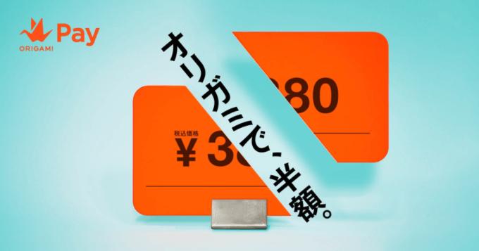 【期間限定】Origami Pay(オリガミペイ)「各種還元」割引クーポン・キャンペーン