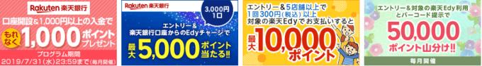 【期間限定】楽天Edy(エディ)「最大10000円分ポイント」各種割引キャンペーン