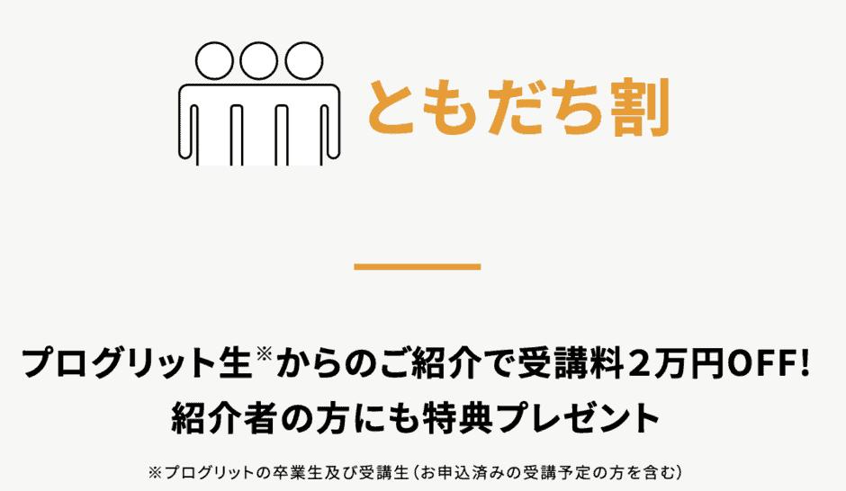 【友達割限定】PROGRIT(プログリット)「受講料2万円OFF」割引キャンペーン