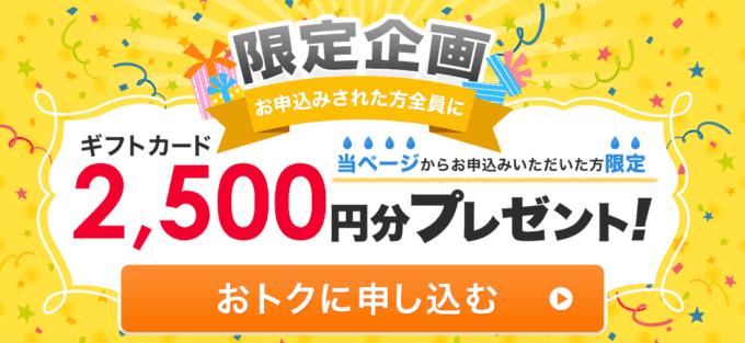 【クーポン空間限定】プレミアムウォーター「2500円分ギフトカード」プレゼントキャンペーン