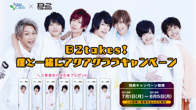 【期間限定】アクアクララ「B2takes!オリジナル」特典キャンペーン