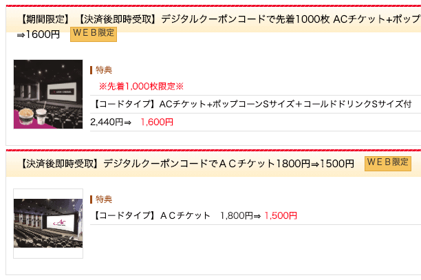 【みんなの優待(ベネフィット)限定】イオンシネマ「300円OFF・ACチケット+ポップコーンSサイズ+コールドドリンクSサイズ付 」割引クーポンコード