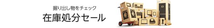 【在庫限定】Amazon(アマゾン)「在庫一掃クリアランス」キャンペーンセール