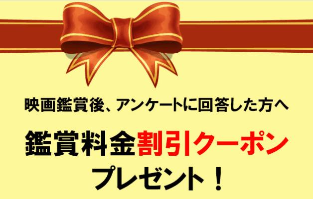 【vitチケット購入者限定】TOHOシネマズ「一般200円OFF・大学生以下100円OFF」アンケート割引クーポン
