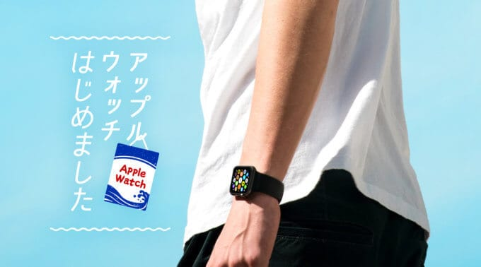 【新商品】KARITOKE(カリトケ)「Apple Watch(アップルウォッチ)」取り扱い開始