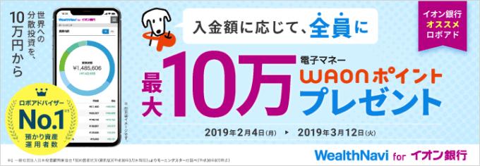 【イオン銀行限定】WealthNavi(ウェルスナビ)「最大10万円WAONポイント」プレゼントキャンペーン