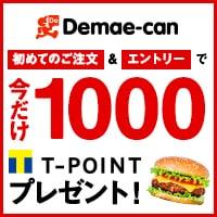 【期間限定】出前館「各種」割引クーポンコード・半額キャンペーン