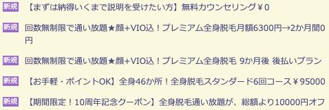 【ホットペッパービューティー限定】シースリー(C3)「新規」無料・割引クーポン