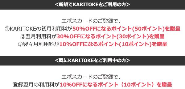 【エポスカード限定】KARITOKE(カリトケ)「新規50%OFF・既存30%~10%OFF」キャンペーン