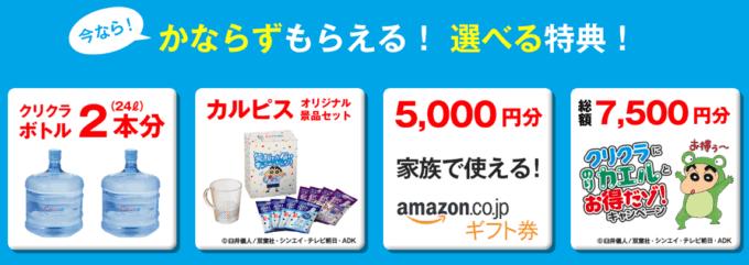 【期間限定】クリクラ「選べる特典プレゼント」必ずもらえるキャンペーン