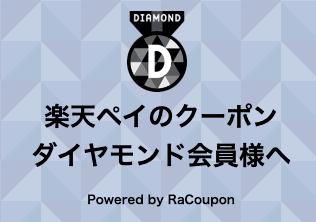 【ダイヤモンド会員限定】楽天ペイ「無料・割引クーポン」還元ポイント・キャンペーン