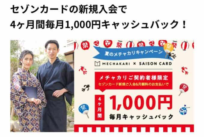 【セゾンカード限定】メチャカリ「4ヶ月間1000円キャッシュバック」夏のキャンペーン