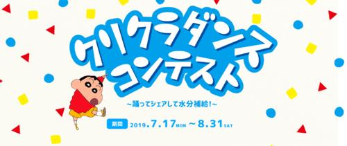【期間限定】クリクラ「クレヨンしんちゃん新CMオンエア」クリクラダンスコンテストキャンペーン