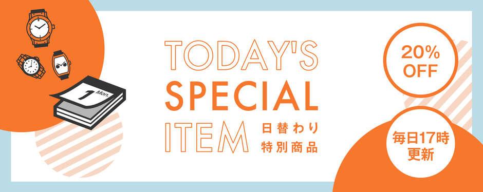 【毎日17時更新】KARITOKE(カリトケ)「20%OFF」日替わり割引キャンペーン