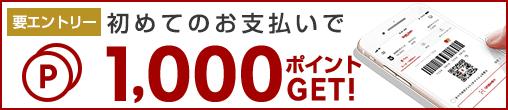 【新規登録者限定】楽天ペイ「1000円OFF」還元ポイント・キャンペーン