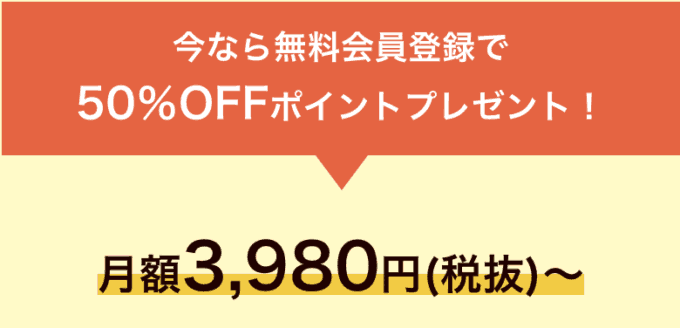 【初月限定】KARITOKE(カリトケ)「50%OFF」割引ポイント