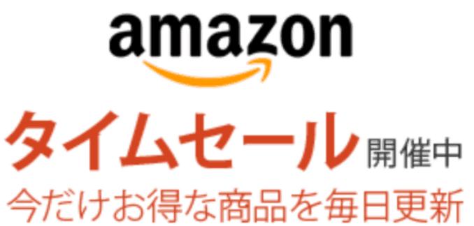 【毎日更新】Amazon(アマゾン)「タイムセール」キャンペーン
