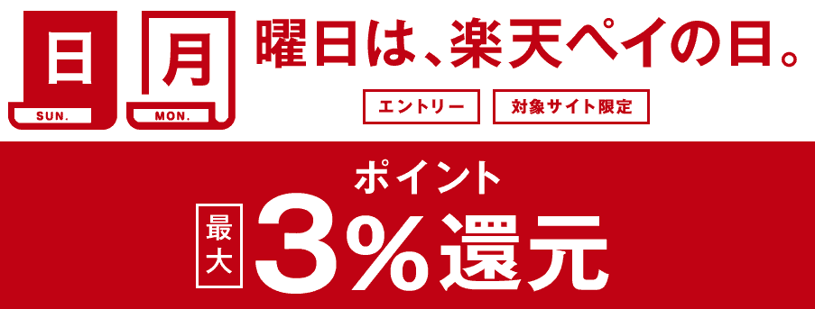 【日曜・月曜限定】楽天ペイの日「最大3%ポイント還元」キャンペーン