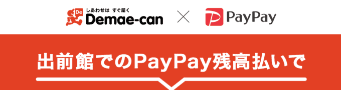 【PayPay残高払い限定】出前館「各種割引」クーポンコード・キャンペーン