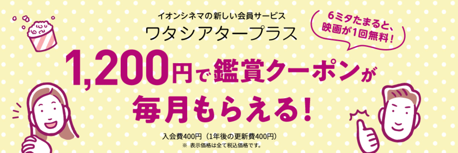【ワタシアタープラス会員限定】イオンシネマ「1200円」鑑賞クーポン