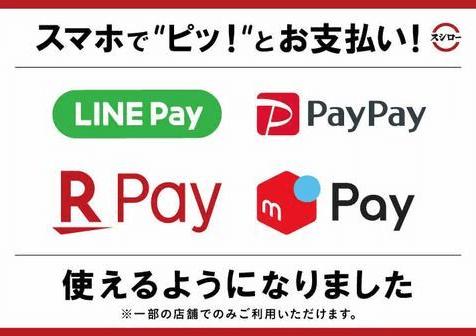 【PayPay・楽天ペイ・LINE Pay・メルペイ限定】スシロー「各種」割引クーポン・キャンペーン