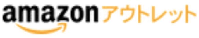 【在庫限定】Amazon(アマゾン)「アウトレット」キャンペーンセール