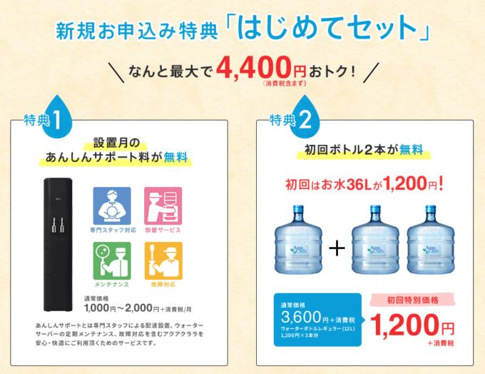 【新規お申込み特典限定】アクアクララ「4400円OFF」はじめてセット割引キャンペーン