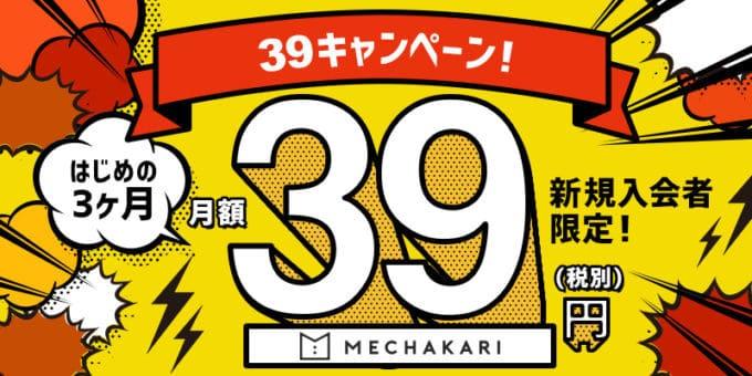 【】メチャカリ「はじめの3ヶ月39円/月額」割引キャンペーン