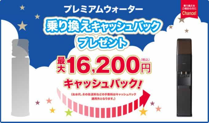 【乗り換え限定】プレミアムウォーター「最大16200円」キャッシュバックキャンペーン