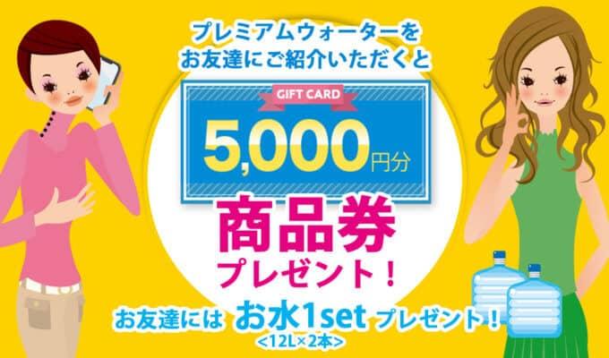 【お友達紹介限定】プレミアムウォーター「5000円分商品券」プレゼントキャンペーン