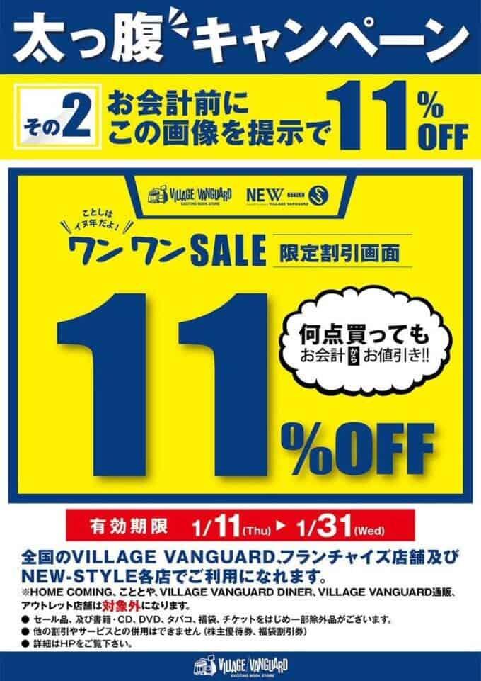 【期間限定】ヴィレッジヴァンガード「11%OFF」太っ腹キャンペーン