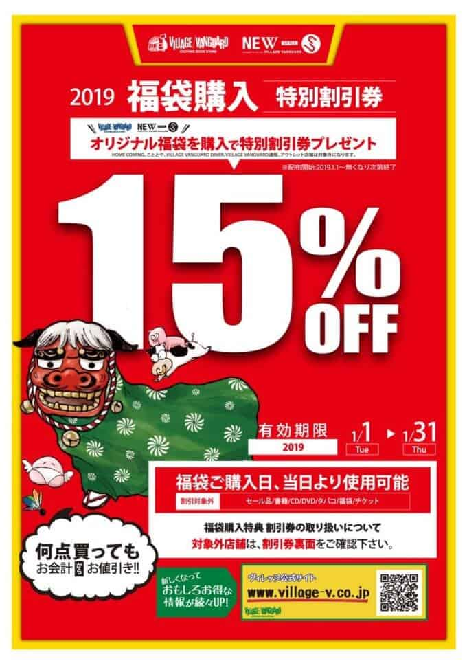 【期間限定】ヴィレッジヴァンガード「15%・10%OFF」割引クーポン・福袋購入特典・猪突猛進セール
