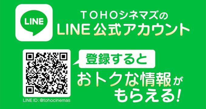 【LINE限定】TOHOシネマズ「各種」割引クーポン