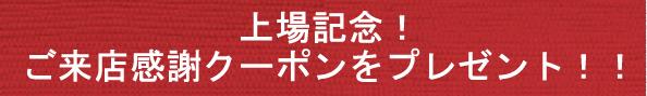 【メルマガ限定】スシロー「上場記念」ご来店感謝クーポン・割引キャンペーン