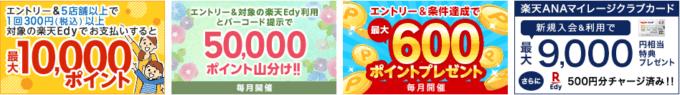 【期間限定】楽天Edy(エディ)「最大10000円分ポイント」割引キャンペーン