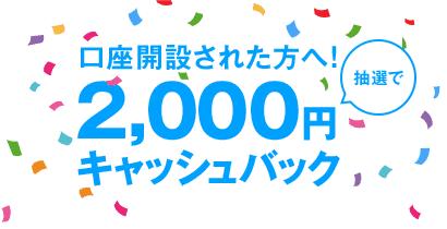 【新規口座開設限定】DMM株(DMM.com証券)「2000円キャッシュバック」キャンペーン